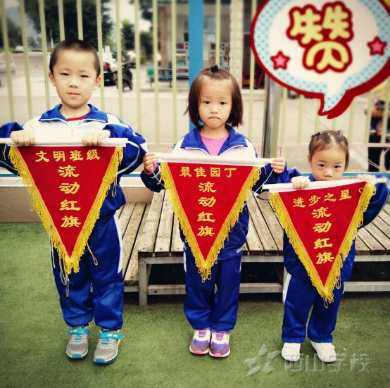 把爱种进心里——福清西山学校幼儿园