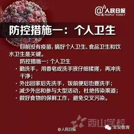 【家长须知】诺如病毒怎么破?几招教你让孩子远离感染--江西省西山学校幼儿园