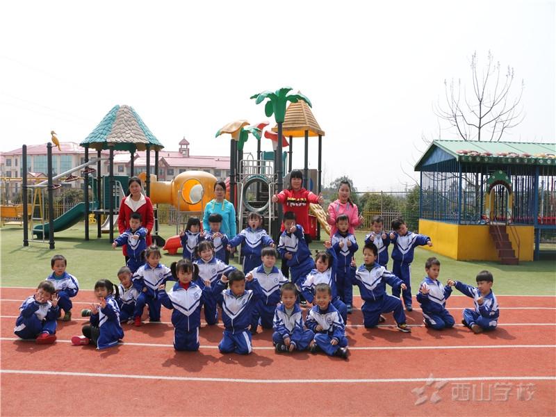 江西省西山学校 幼儿园中2班