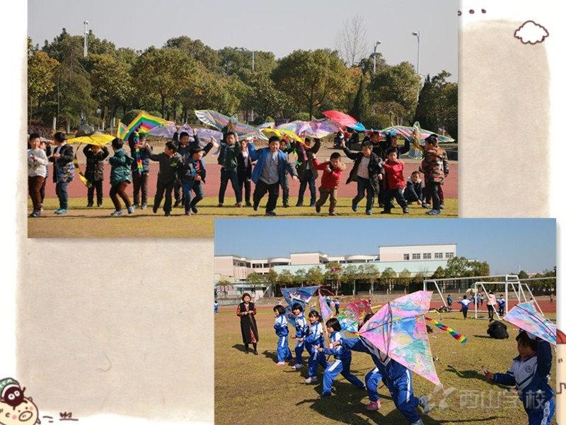 走向大自然 放飞我梦想—江西省西山学校三年段开展放风筝活动