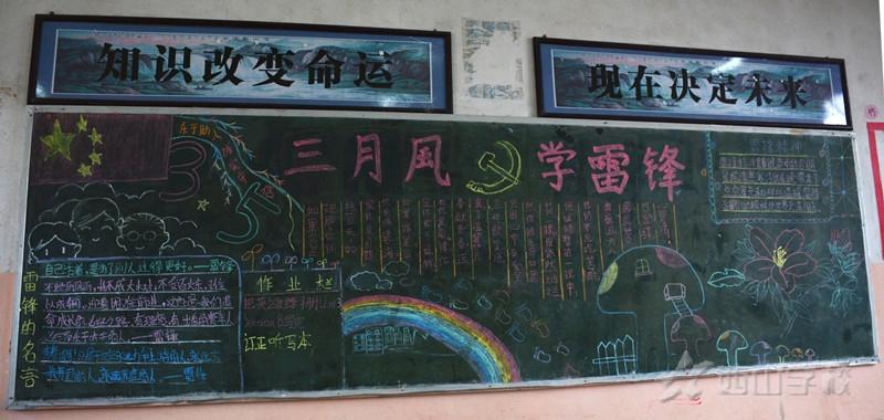 雷锋月,我们在传承——西山学校初中部开展雷锋月黑板报评比活动