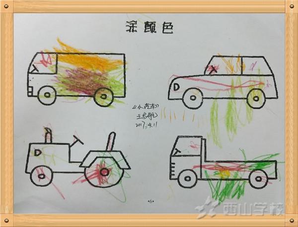 王启航《小汽车》福清西山学校幼儿园蒙芽一班