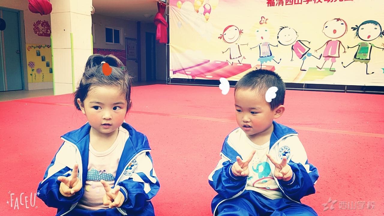 家园共育之培养幼儿良好行为习惯 ——福清西山学校幼儿园家园共育
