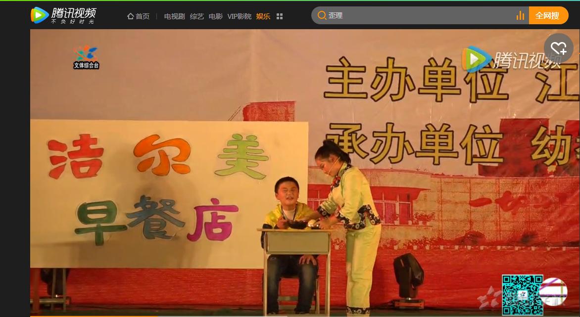 """【视频】小品《歪理》--小学部""""快乐西山 放飞梦想""""文艺晚会节目"""