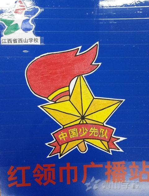 红领巾广播站稿件--《南昌市青少年校园足球联赛上赛季赛程简报》