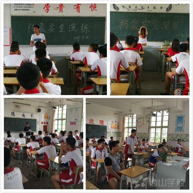 福清西山职业技术学校举行防震安全演练