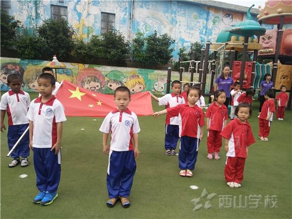 防震减灾,珍爱生命 —西山学校幼儿园第十四周升旗仪式