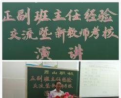 西山职业技术学校举行正副班主任经验交流暨新教师考核演讲