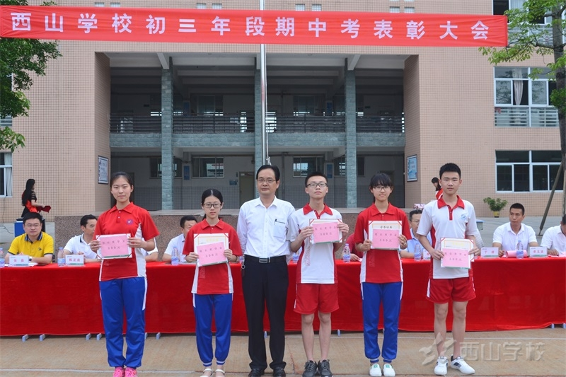 学校表彰大会_西山学校初中部举行初三年段期中考试表彰大会