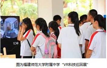 VR+教育是否将颠覆传统教育 多重问题待解决