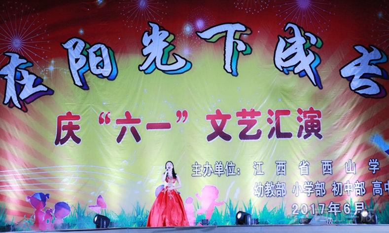 """【视频】独唱《雪恋》--江西省西山学校小学部""""在阳光下成长""""文艺晚会节目"""