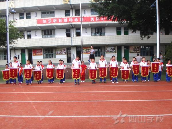 六一,我们的节日——福建西山学校小学部2016——2017学年下学期第16周国旗下讲话