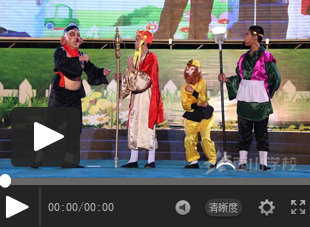 """【视频】福建西山学校2017庆""""六一""""文艺晚会——小品《西游传》"""