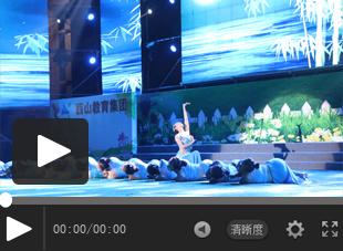 """【视频】西山学校2017年庆""""六一""""文艺晚会——舞蹈《傣族姑娘》"""