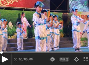 """【视频】福建西山学校2017庆""""六一""""文艺晚会——国学《快乐学堂》"""