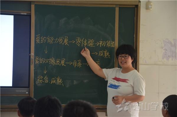 【视频】江西省西山学校高中部 陈园英语文课——《父母与孩子之间的爱》