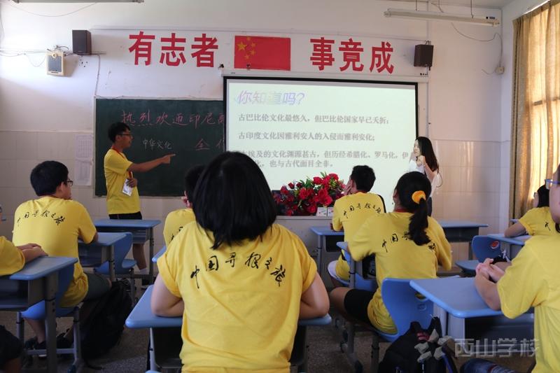 印尼融籍青少年中国寻根之旅福清夏令营师生到访福建西山学校