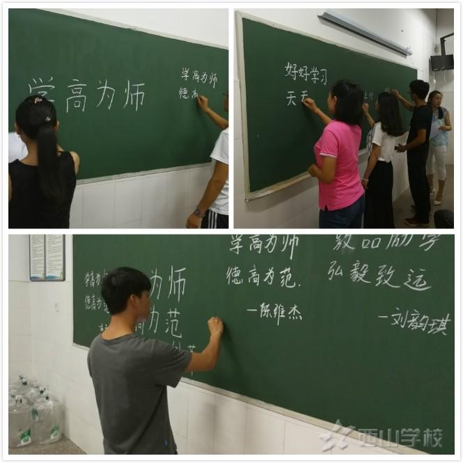 福清西山职业技术学校举行2016-2017学年教师技能考核