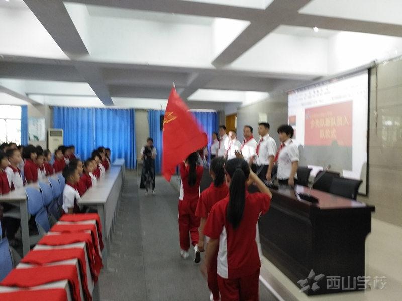 【视频】江西省西山学校小学部少先队新队员入队仪式