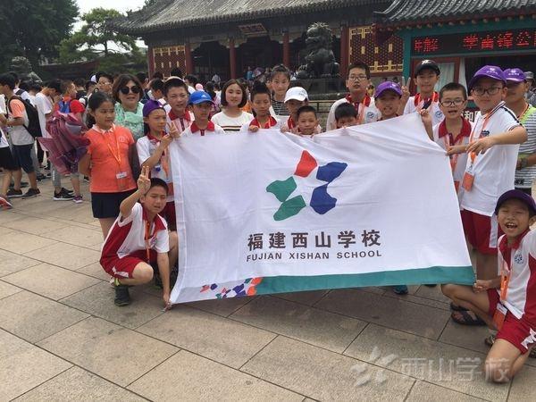 """福建西山学校小学部开展""""激情北京夏令营""""成长活动"""