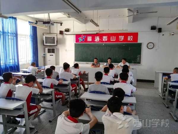 福清西山学校高中部召开留校学生安全工作会议