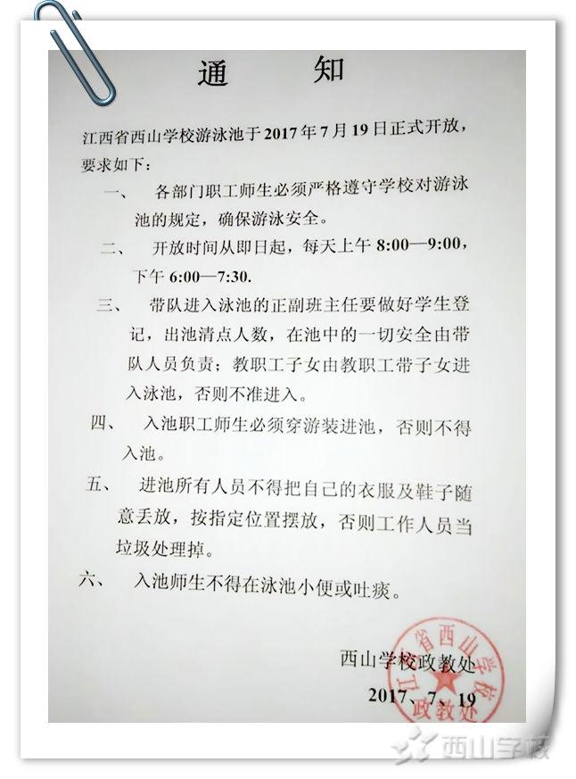 江西省西山学校游泳池开放通知