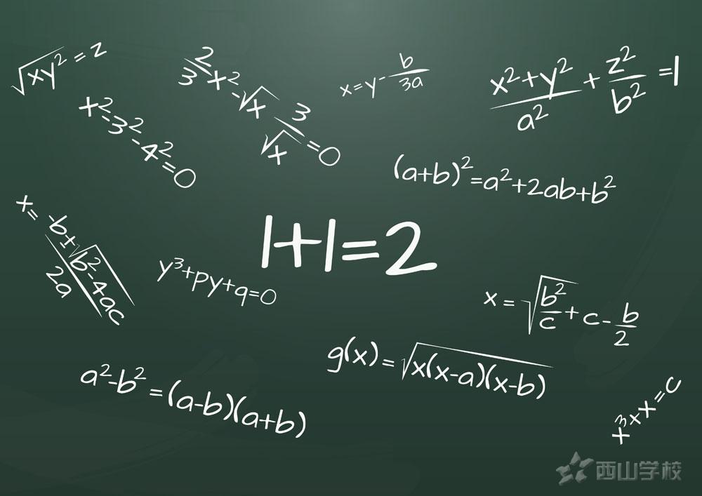 【学习方法】高二数学学习八大法则