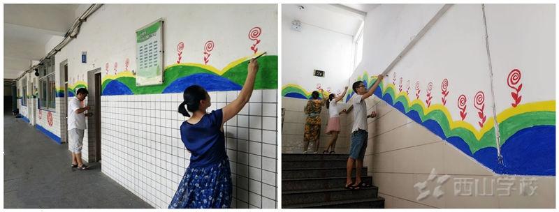 """校园是每个孩子学习生活的地方,是他们成长的摇篮,是他们实现理想、放飞梦想的地方。为进一步营造积极进取、健康向上、温馨和谐的校园文化氛围,提升校园内涵,让白墙说话,让环境育人,给学生创造一个理想的成长和学习环境。近日,江西省西山学校小学部开展以""""心怀阳光 快乐成长""""为主题的校园文化墙建设。此项工作在综合组组长王小华和留校老师的共同努力下,正如火如荼的开展中。"""