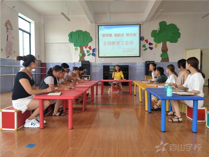 江西省西山学校幼儿园召开暑假全体教职工会议