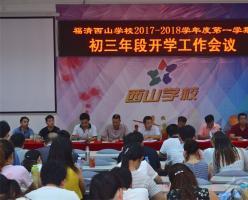 西山学校初中部召开初三年段开学工作会议
