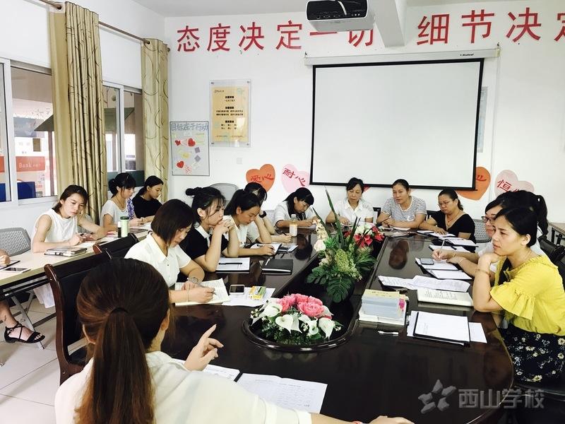 厚德载物,大道树人——福清西山学校幼儿园师德素养培训