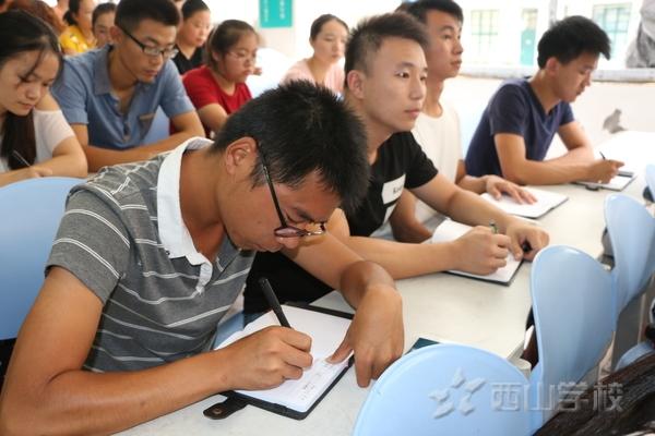 福建西山学校西山学校小学部召开新学期工作会议
