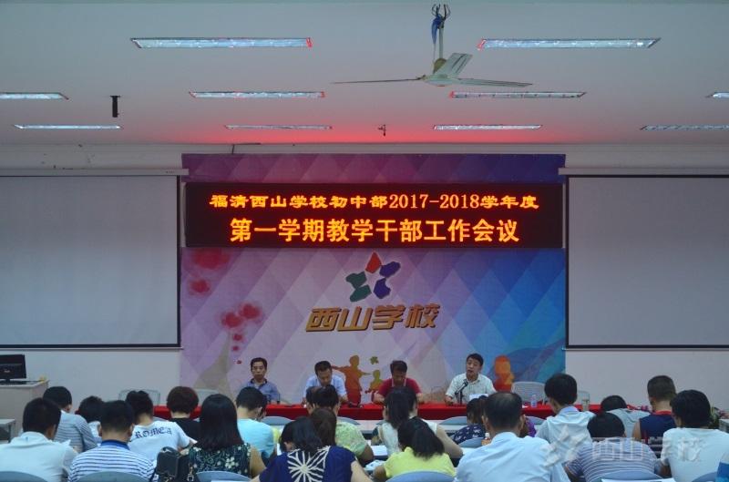 西山学校初中部召开教学干部工作会议