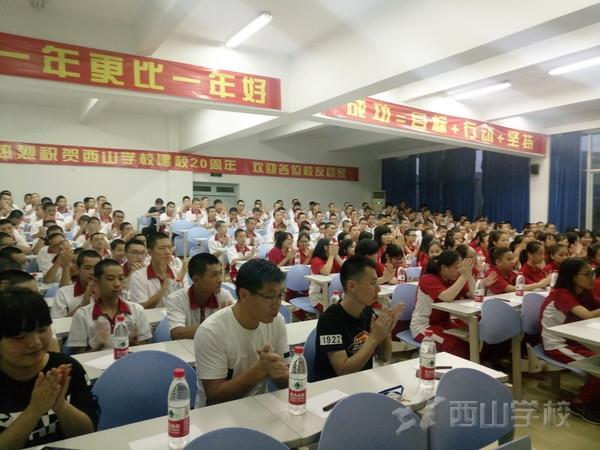 福建西山学校高中部召开新生座谈会