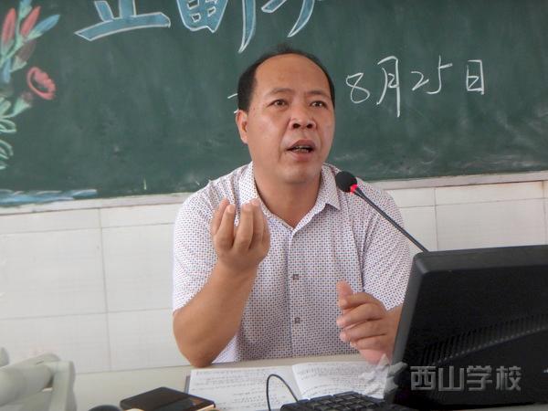 福建西山学校小学部召开新学期首次正副班主任联席会