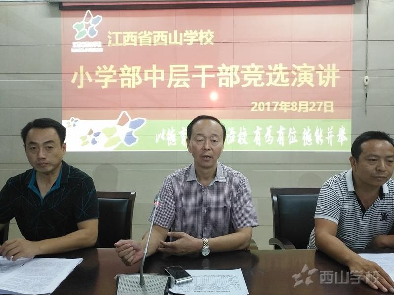 江西省西山学校小学部举行中层干部竞选演讲