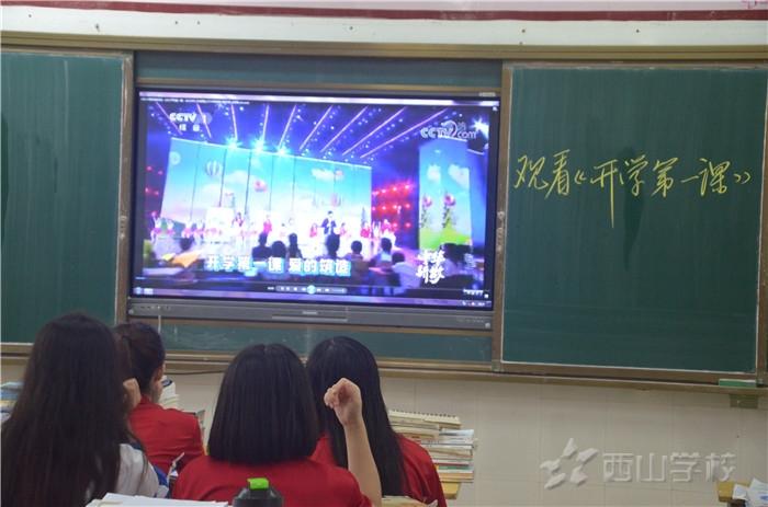 江西省西山学校高中部组织学生观看《开学第一课》