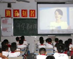 福建西山学校小学部观看中央电视台开学第一课《中华骄傲》