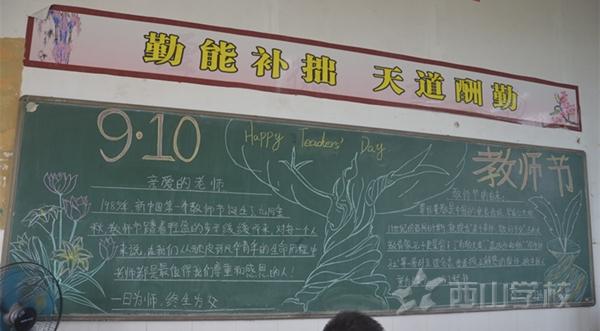 """感念恩师——江西省西山学校高中部组织开展""""教师节""""主题黑板报评比活动"""