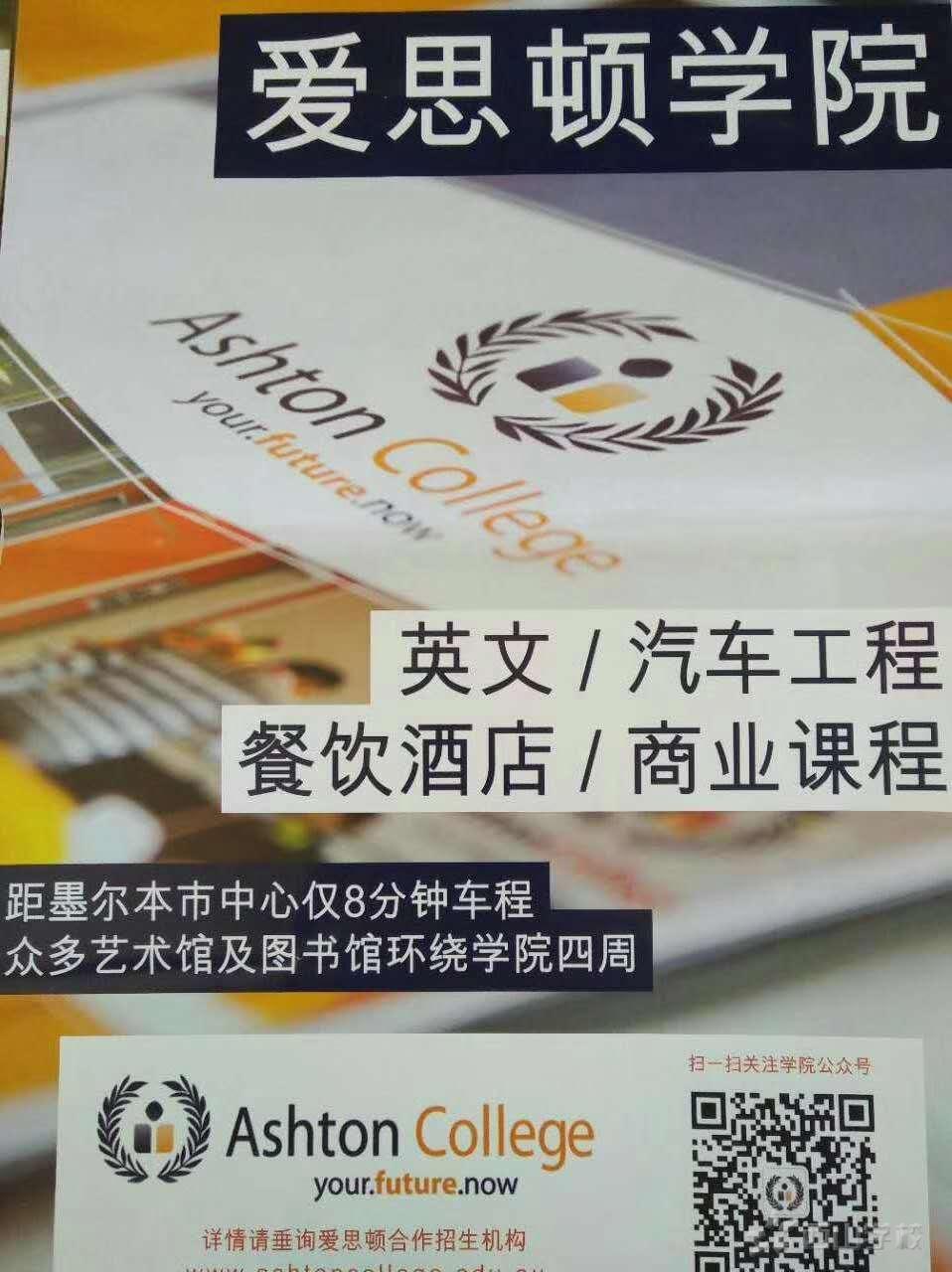 热烈祝贺福清西山职业技术学校首届中澳班学生留学签证通过率百分之百!