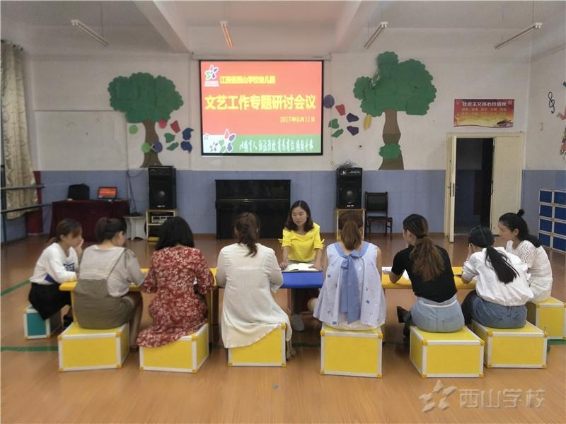 【今日新闻】文艺工作专题会议——江西省西山学校幼儿园