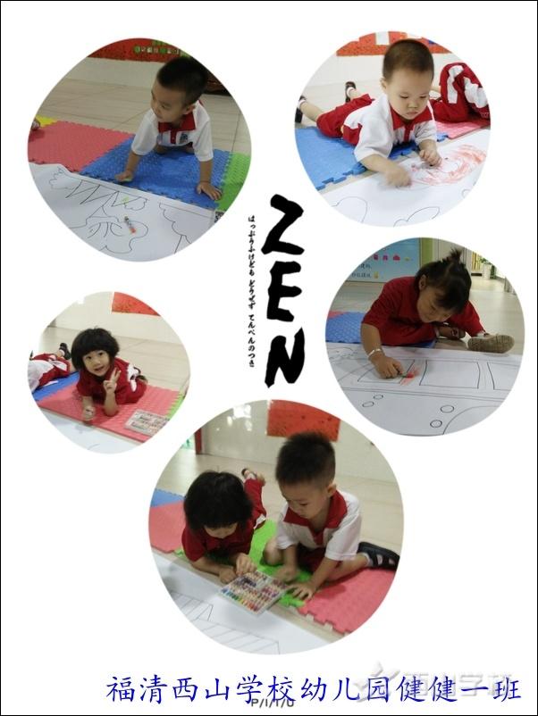 幸福源于一颗爱与被爱的心--福清西山学校幼儿园健健一班
