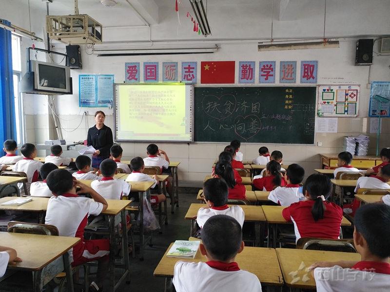 """爱的教育--江西省西山学校小学部开展""""扶贫献爱心""""主题班会"""
