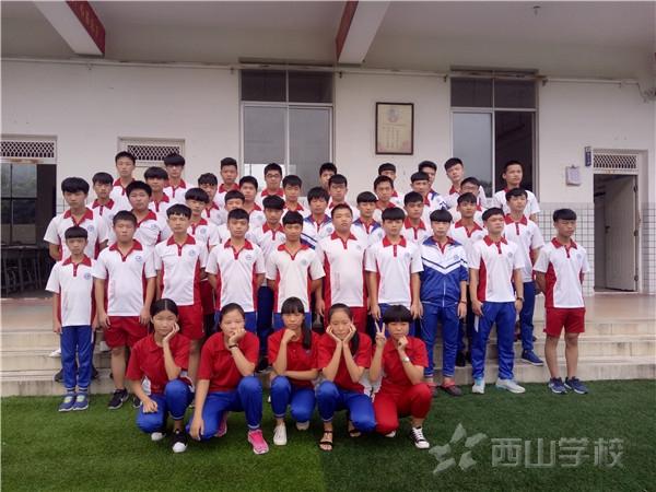 江西省西山学校 高中部 高二2班