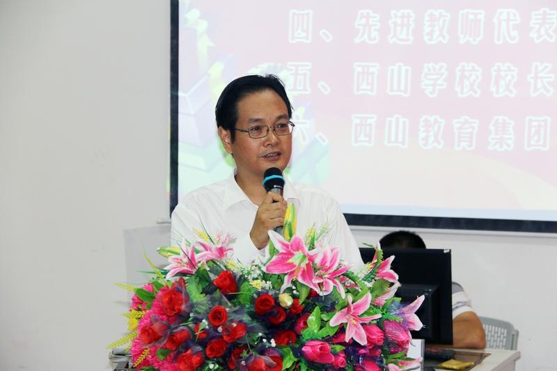 【视频】心血育桃李 辛勤扶栋梁——西山学校隆重举行庆祝第33个教师节暨表彰大会