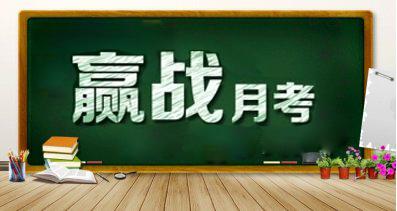 福建西山学校高三年段举行第一次月考