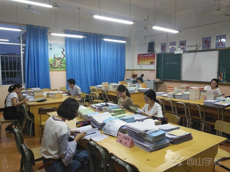 让常规检查成为一种促进--江西省西山学校小学部教学常规检查报道