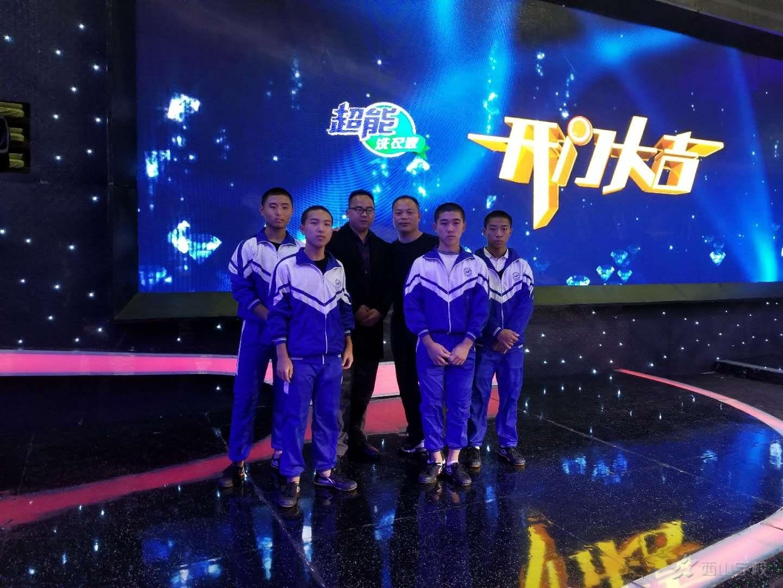 重磅!福建西山学校受邀参加中央电视台《开门大吉》节目录制!